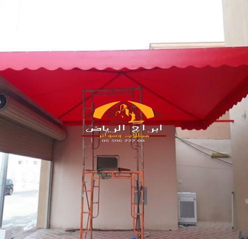 تركيب قماش مظلات بي في سي انواعها وأسعارها